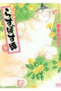 きょうのらすぼす譚 6 ねこぱんちコミックス / 柿生みのり 【コミック】