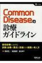 【送料無料】 Common Diseaseの診療ガイドライン 総合診療における診断・治療の要点と現場での実際の考え方: Gノート別冊 / 横林賢一 【本】