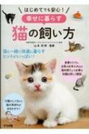 はじめてでも安心!幸せに暮らす猫の飼い方 / 山本宗伸 【本】