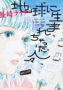 地球に生まれちゃった人々 ビームコミックス / 長崎ライチ 【本】