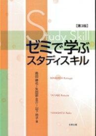 ゼミで学ぶスタディスキル / 南田勝也 【本】