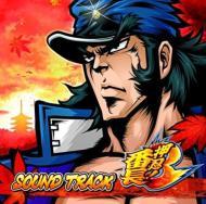 押忍!番長 3 サウンドトラック 【CD】