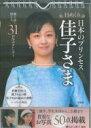 日めくり 日本のプリンセス 佳子さま 【本】