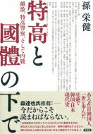特高と國體の下で 離散、特高警察、そして内戦 / 孫栄健 【本】