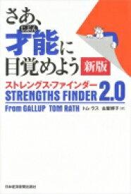 さあ、才能に目覚めよう ストレングス・ファインダー2.0 / トム・ラス 【本】