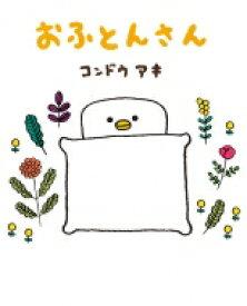 おふとんさん / コンドウアキ 【絵本】
