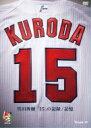 【送料無料】 黒田博樹「15」の記録/記憶 【DVD】 【DVD】