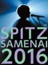 """【送料無料】 スピッツ / SPITZ JAMBOREE TOUR 2016 """"醒 め な い"""" 【初回限定盤】(Blu-ray+2CD) 【BLU-RAY D..."""