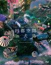 【送料無料】 円都空間 in 犬島 【BLU-RAY DISC】