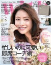 with (ウィズ) 2017年 5月号 / with編集部 【雑誌】
