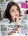 with (ウィズ) 2017年 5月号増刊 / with編集部 【雑誌】