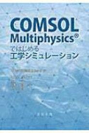 【送料無料】 COMSOL Multiphysicsではじめる工学シミュレーション / みずほ情報総研株式会社 【本】