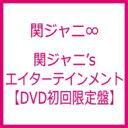 【送料無料】 関ジャニ∞ / 関ジャニ'sエイターテインメント 【DVD初回限定盤】 【DVD】