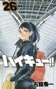 ハイキュー!! 26 ジャンプコミックス / 古舘春一 【コミック】