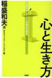 心と生き方 稲盛和夫・KCCS実践経営講座 / 稲盛和夫 【本】