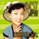 【送料無料】 美空ひばり ミソラヒバリ / 美空ひばりベスト 〜オリジナル・ヒットをうたう 上 【CD】