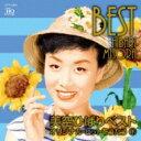 【送料無料】 美空ひばり ミソラヒバリ / 美空ひばりベスト 〜オリジナル・ヒットをうたう 下 【CD】