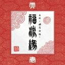 【送料無料】 卍LINE マンジライン / 『真説 〜卍忍法帖〜 福流縁』壱ノ巻 〜天〜 【CD】