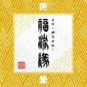 【送料無料】 卍LINE マンジライン / 『真説 〜卍忍法帖〜 福流縁』参ノ巻 〜人〜 【CD】