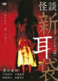 怪談新耳袋 -ふたりぼっち編- 【DVD】
