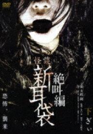 怪談新耳袋 絶叫編 下 ぎぃ 【DVD】