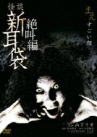 怪談新耳袋 絶叫編 まえ すごい顔 【DVD】