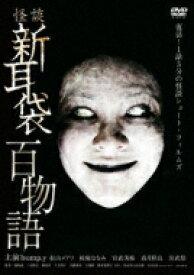 怪談新耳袋 百物語 【DVD】
