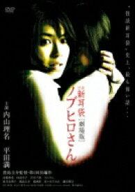 怪談新耳袋 劇場版 ノブヒロさん 【DVD】