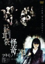怪談新耳袋 怪奇 ツキモノ 【DVD】