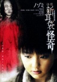 怪談新耳袋 怪奇 ノゾミ 【DVD】