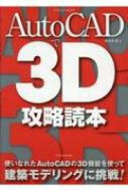 【送料無料】 AutoCADで3D攻略読本 エクスナレッジムック / 鳥谷部真 【ムック】