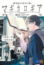 【送料無料】 魔道書大戦RPG マギカロギア 基本ルールブック / 河嶋陶一朗 【本】