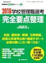 【送料無料】 2018学校管理職選考 完全要点整理 / 学校管理職研究会 【ムック】