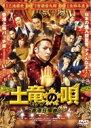 土竜の唄 香港狂騒曲 スタンダード・エディション 【DVD】