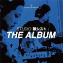 【送料無料】 韻シスト / STUDIO韻シストTHE ALBUM 【CD】