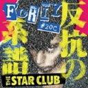 【送料無料】 THE STAR CLUB スタークラブ / Forty #20c 反抗の系譜 【CD】