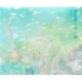【送料無料】 不思議の国の海 / 鍵井靖章 【本】
