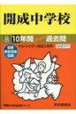【送料無料】 開成中学校 平成30年度 【全集・双書】