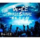 【送料無料】 Da-iCE / Da-iCE HALL TOUR 2016 -PHASE 5- FINAL in 日本武道館 (Blu-ray) 【BLU-RA...