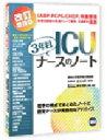 【送料無料】 ICU3年目ナースのノート 若手の視点でまとめたノートに認定ナースが実践的なア 改訂増強版 / 道又元裕 【本】