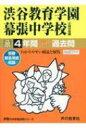 【送料無料】 渋谷教育学園幕張中学校 平成30年度 声教の中学過去問シリーズ 【全集・双書】