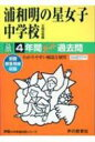 【送料無料】 浦和明の星女子中学校 平成30年度 声教の中学過去問シリーズ 【全集・双書】