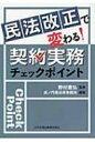 【送料無料】 民法改正で変わる!契約実務チェックポイント / 虎ノ門南法律事務所 【本】
