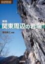関東周辺の岩場 CLIMBING GUIDE BOOKS / 菊池敏之 【本】