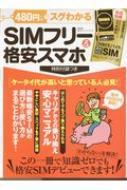 480円でスグわかるSIMフリー & 格安スマホ 100%ムックシリーズ 【ムック】