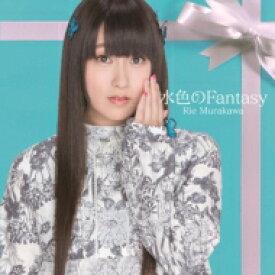 村川梨衣 / Tiny Tiny / 水色のFantasy 【初回限定盤B】 【CD Maxi】