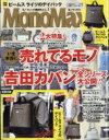 Mono Max (モノ・マックス) 2017年 5月号 / MonoMax編集部 【雑誌】