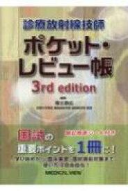 【送料無料】 診療放射線技師ポケット・レビュー帳3rd Edition / 福士政広 【本】