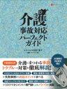 【送料無料】 介護事故対応パーフェクトガイド NHCスタートアップシリーズ / 山田滋 【本】
