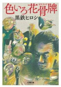 色いろ花骨牌 小学館文庫 / 黒鉄ヒロシ 【文庫】